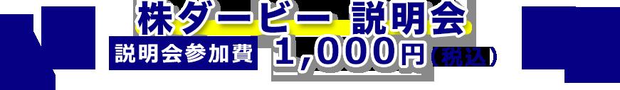 株ダービー説明会WEB動画 閲覧費用1,000円(税込)